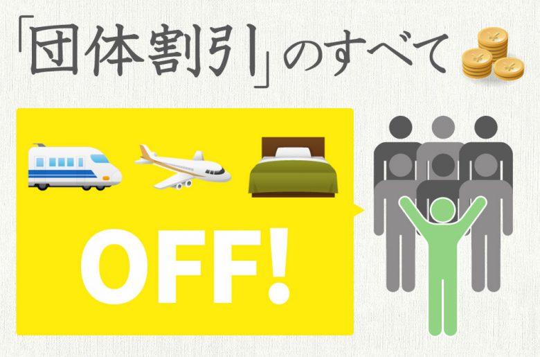 JR・新幹線・飛行機団体割引のすべて