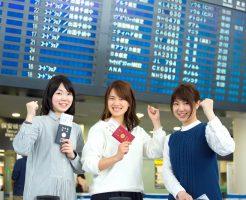 職場の仲間と海外へ社内旅行