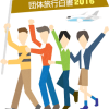 【2016年】団体・グループ・旅行で人気の行き先・予算・日程ランキング