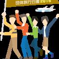 団体旅行白書2016