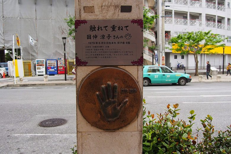 国仲涼子さんの手形