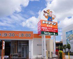 沖縄のホームセンター「メイクマン」
