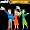 社員旅行2016年度の調査データ
