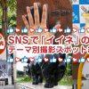 【究極の沖縄観光】SNSで「イイネ」の嵐!テーマ別撮影スポット紹介