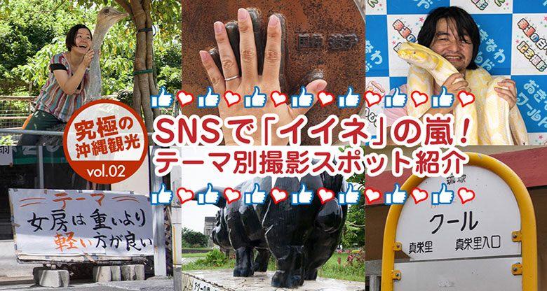 いいね!を集めるための沖縄フォトスポット特集