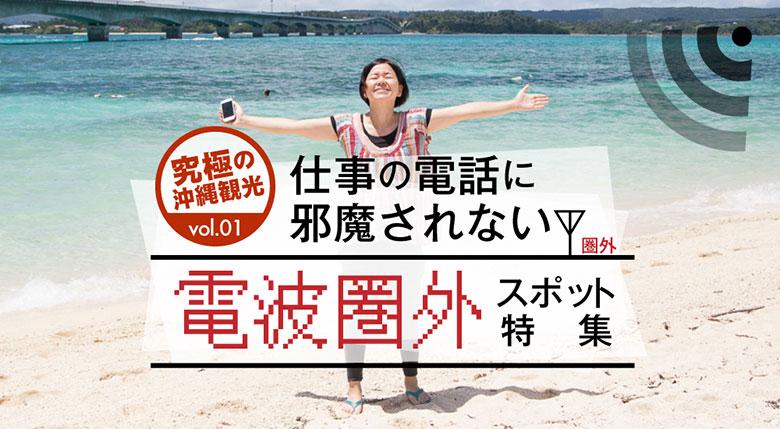 沖縄電波圏外スポット特集