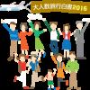 【2016年】大人数旅行で人気の行き先・予算・日程ランキング