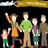 【2016年】グループ旅行で人気の行き先・予算・日程ランキング