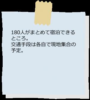 大人数旅行幹事さんの希望4