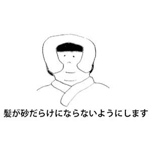 砂風呂の手順(2)