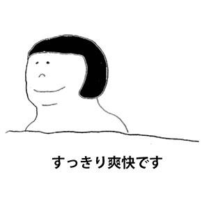 砂風呂の手順(5)