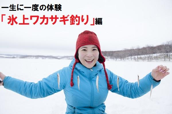 一生に一度の体験「氷上ワカサギ釣り」体験