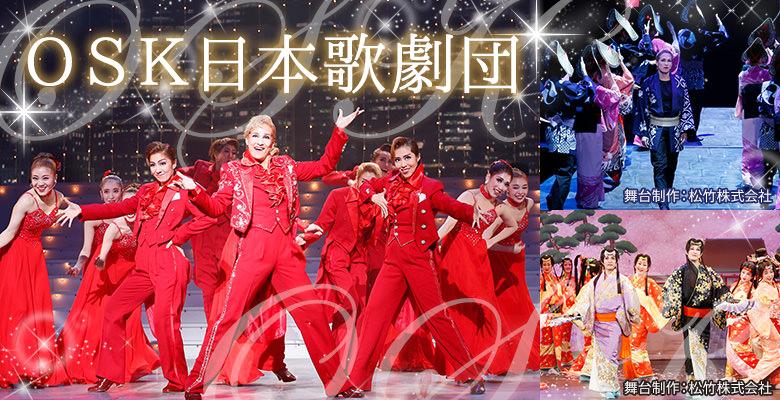OSK日本歌劇団の魅力を徹底検証