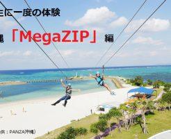 沖縄注目のアクティビティ「MegaZIP」体験