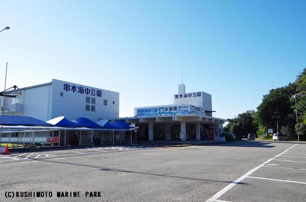 串本海中公園センターの建物