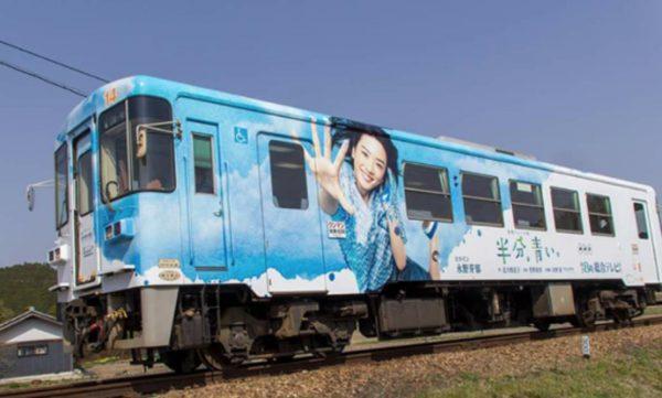 「半分、青い」のラッピング列車