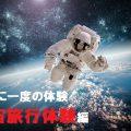 宇宙旅行にいった気持ちになれる体験