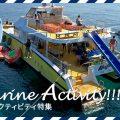 OPG沖縄アクティビティおすすめのプラン