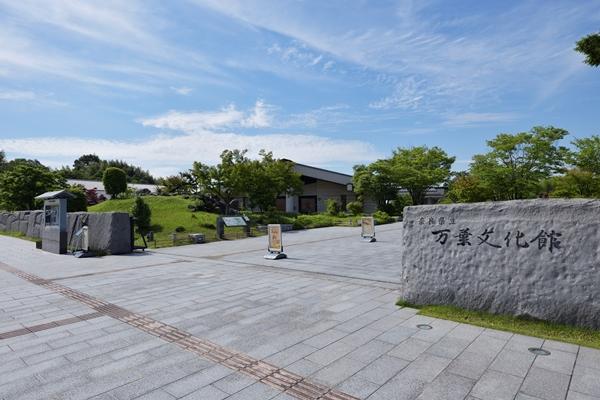 奈良・万葉文化館