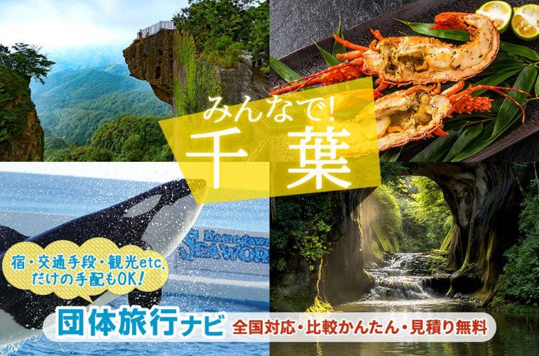 千葉へ団体旅行・グループ旅行は団体旅行ナビにお任せください