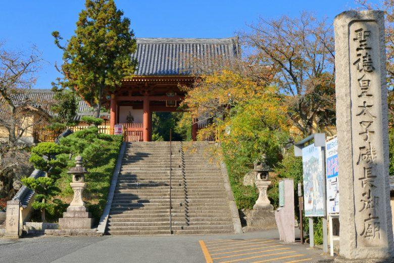 叡福寺(えいふくじ)