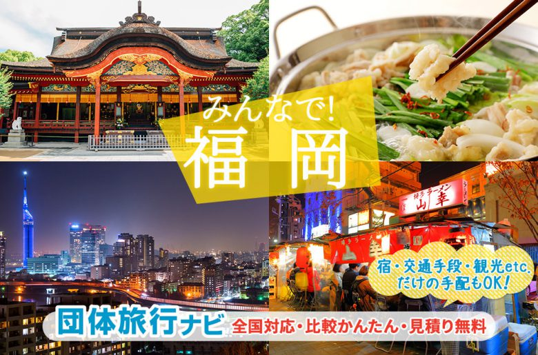福岡への団体旅行・グループ旅行は団体旅行ナビにお任せください
