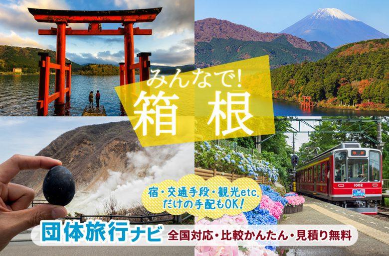 団体旅行・グループ旅行に箱根がおすすめ