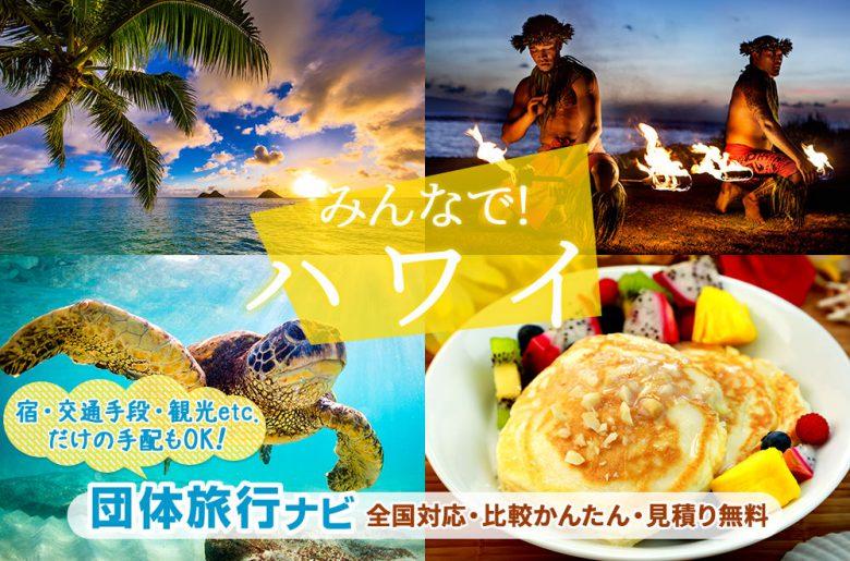 団体旅行・グループ旅行にハワイがおすすめ