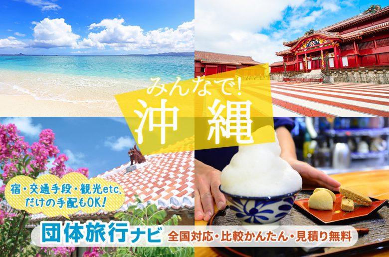 団体旅行・グループ旅行に沖縄がおすすめ