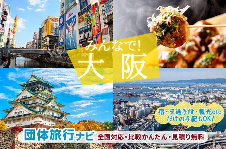 大阪団体旅行・社員旅行おすすめプラン