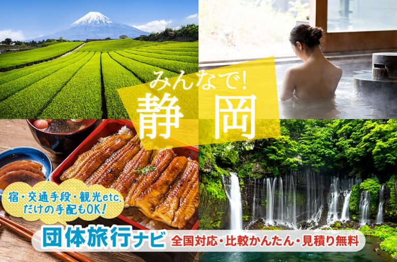 静岡への団体旅行・グループ旅行は団体旅行ナビにお任せください