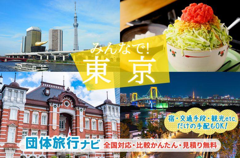 東京の団体旅行・グループ旅行は団体旅行ナビにお任せください