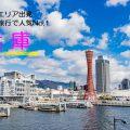 関西出発の社員旅行で人気の行き先