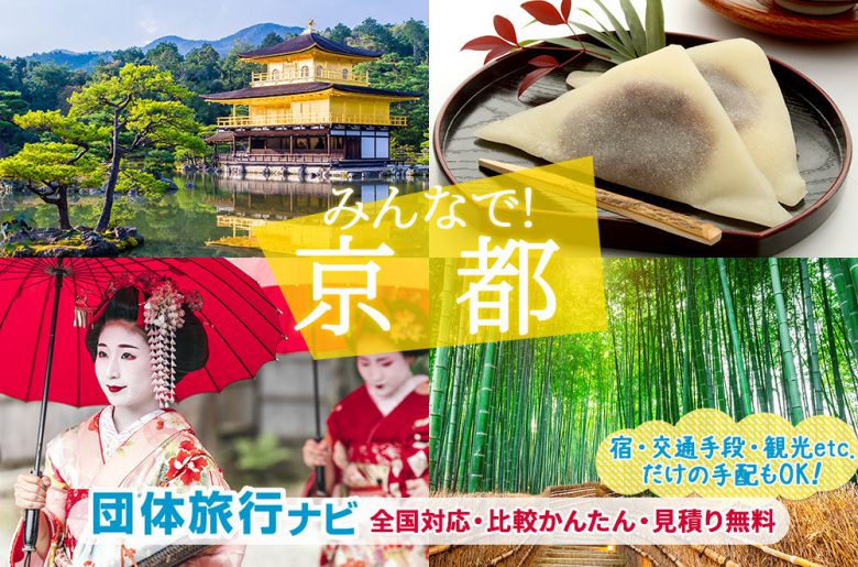 京都団体旅行・グループ旅行はお任せ