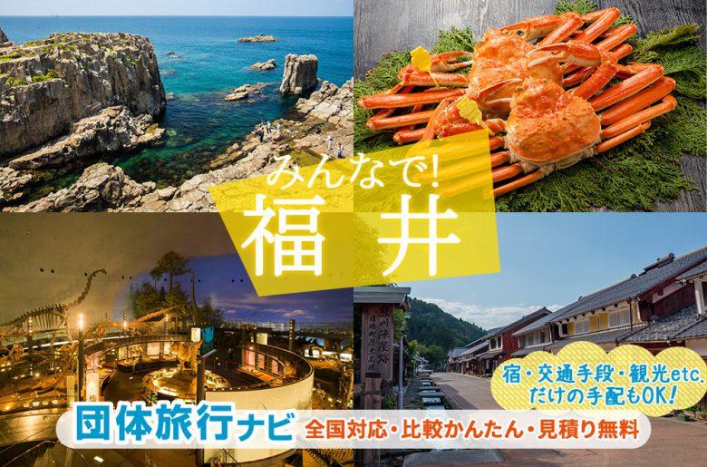 福井へ団体・グループ旅行ならお任せください