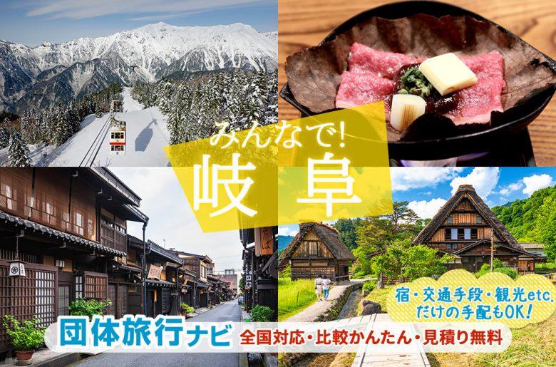 岐阜へ団体・グループ旅行はお任せください