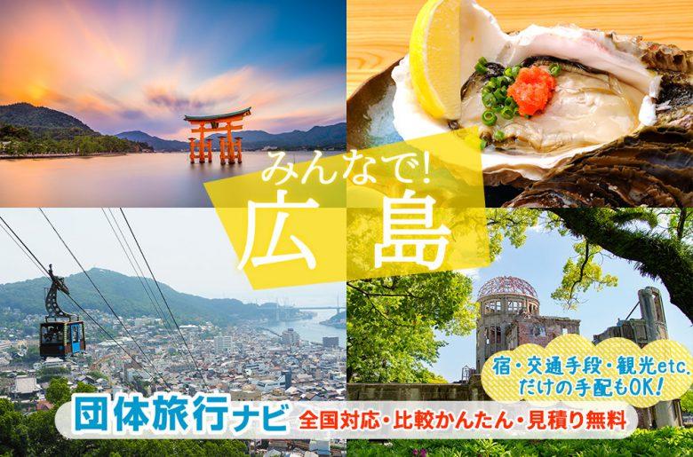 広島へ団体・グループ旅行はお任せください