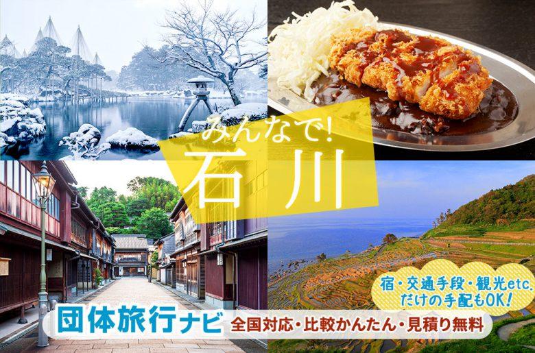 石川への団体・グループ旅行はお任せください