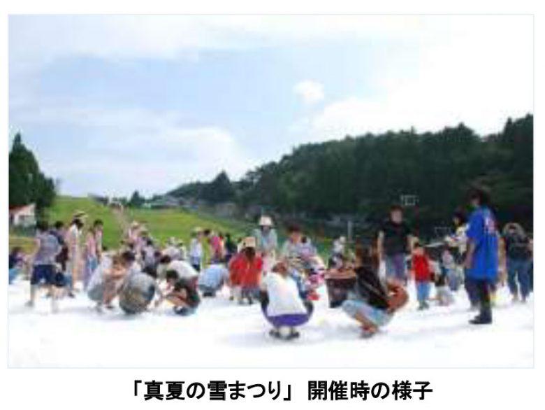 六甲山カンツリーハウス「真夏の雪まつり」開催時の様子