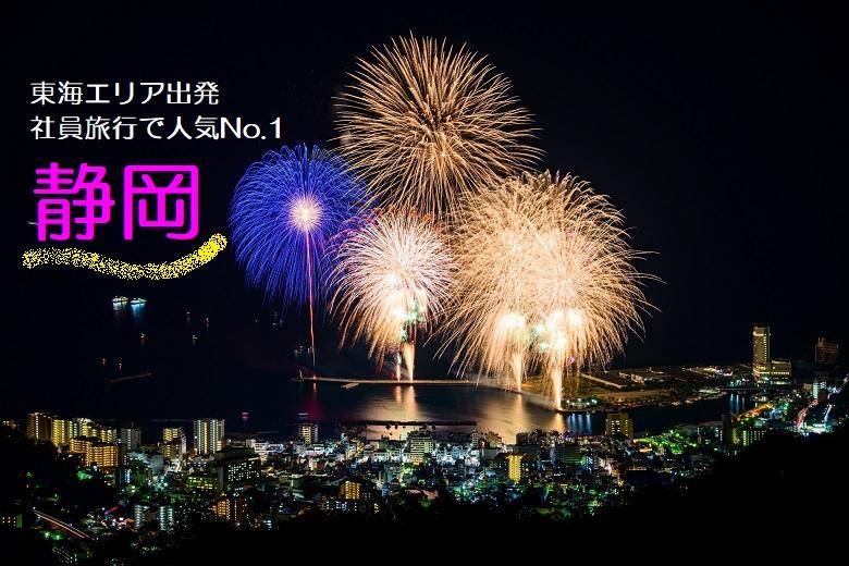 東海出発で人気No.1は静岡