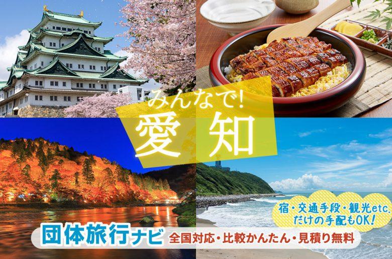 愛知の団体旅行・グループ旅行はお任せください