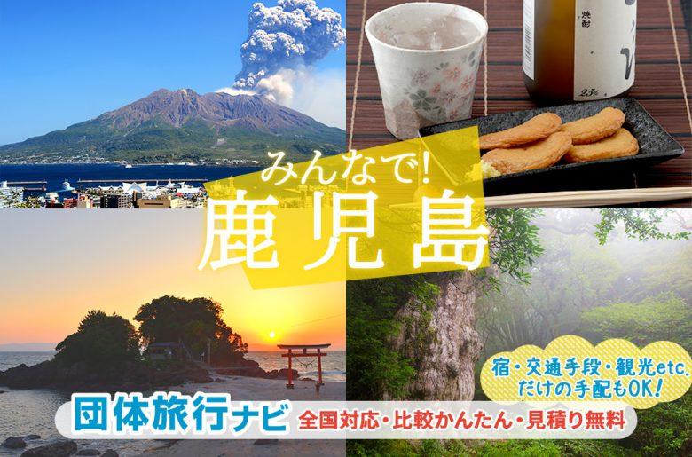 鹿児島への団体旅行・グループ旅行はお任せください