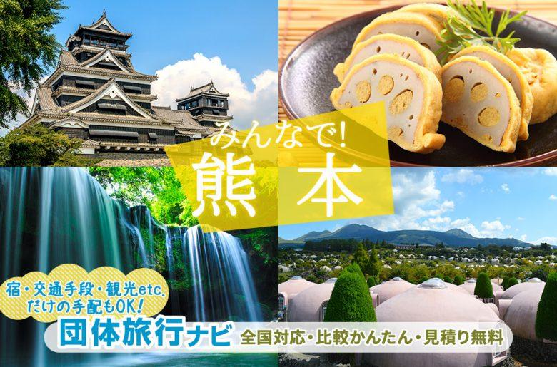 熊本へ団体旅行・グループ旅行はお任せください