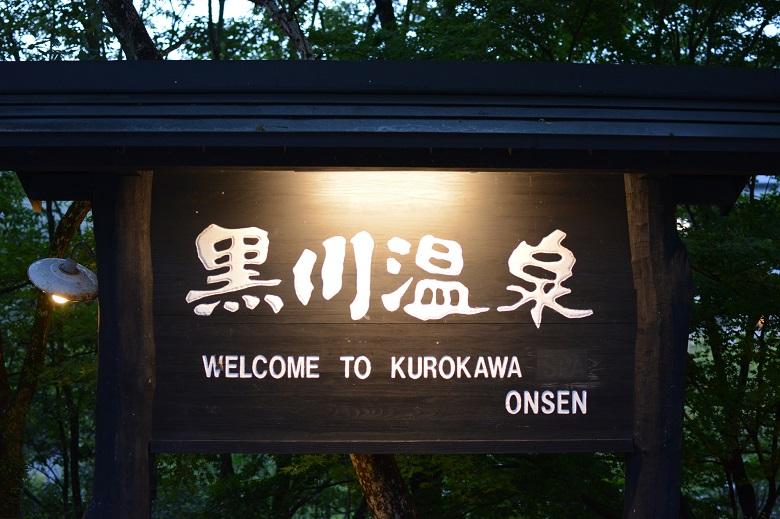 黒川温泉へのアクセス方法
