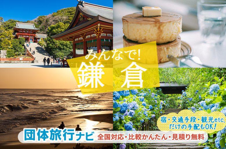 鎌倉へ団体旅行・グループ旅行はお任せください