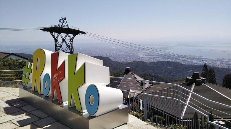 六甲ガーデンテラスから神戸の街が一望
