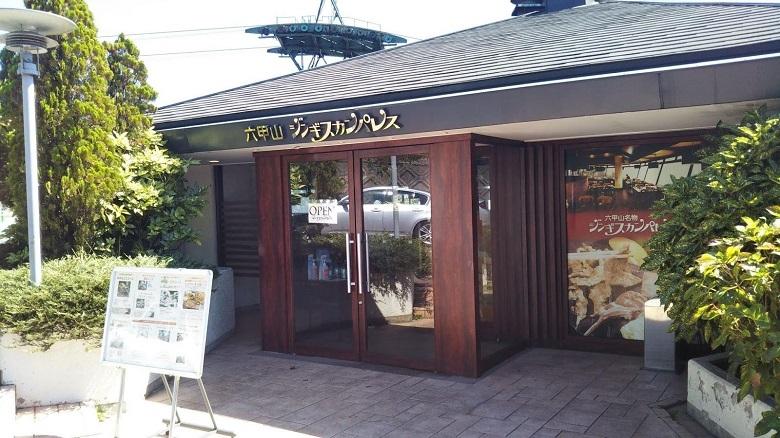六甲山といえば「ジンギスカンレストラン」