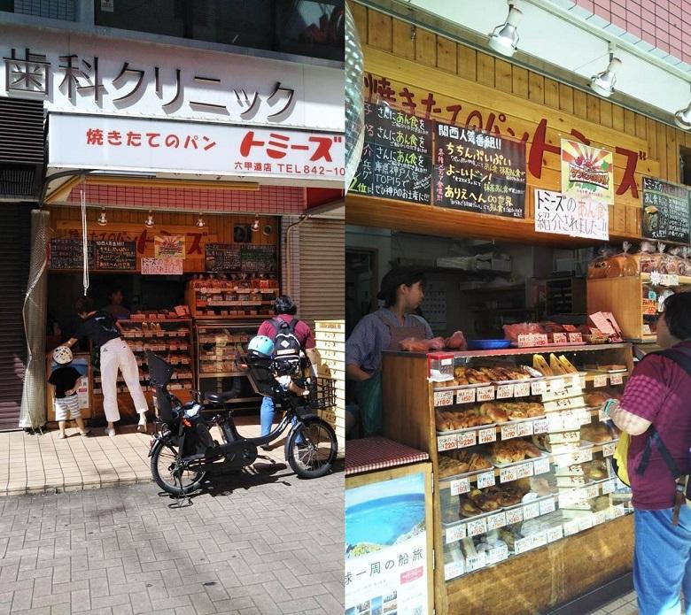 JR六甲道駅・トミーズ
