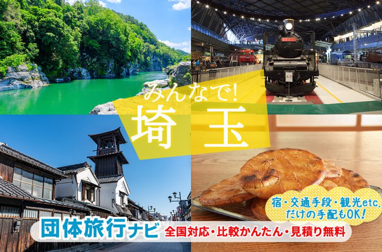 埼玉へ団体旅行・グループ旅行はお任せください