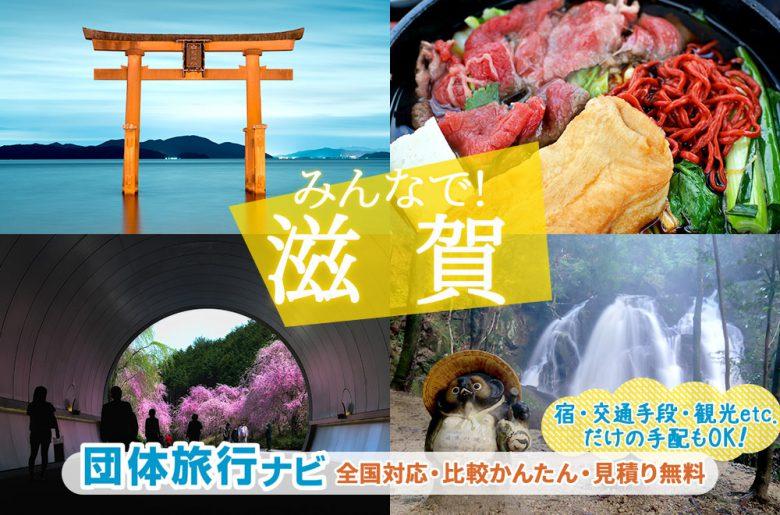 滋賀へ団体旅行・グループ旅行はお任せください